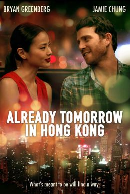Already Tomorrow in Hong Kong Poster