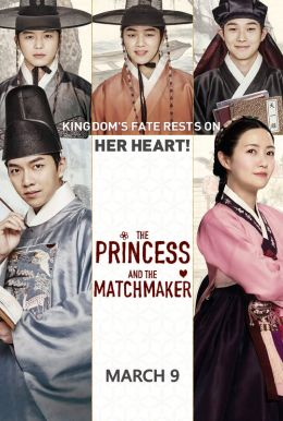 The Princess and the Matchmaker HD Trailer