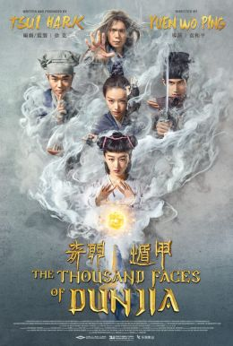 The Thousand Faces of Dunjia HD Trailer
