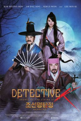 Detective K: Secret of the Living Dead HD Trailer