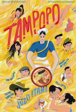 Tampopo HD Trailer