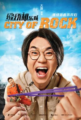 City of Rock HD Trailer