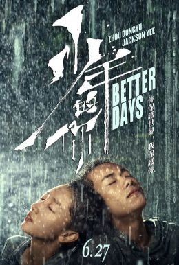 Better Days HD Trailer