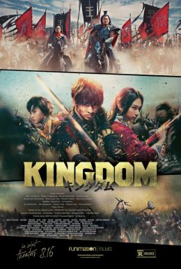 Kingdom HD Trailer