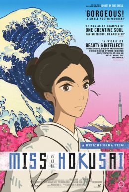 Miss Hokusai HD Trailer