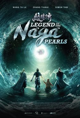 Legend of the Naga Pearls HD Trailer
