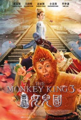 The Monkey King 3 HD Trailer