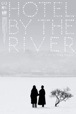 Hotel By The River HD Trailer