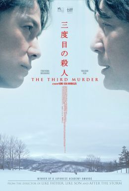 The Third Murder HD Trailer
