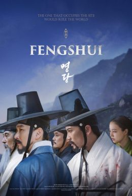 Feng Shui HD Trailer