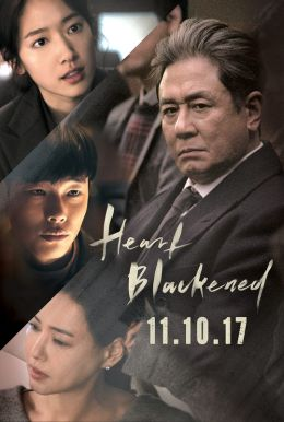 Heart Blackened Poster