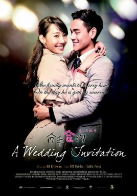 A Wedding Invitation Poster