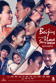 Beijing Love Story HD Trailer