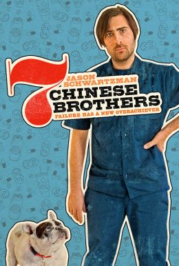 7 Chinese Brothers HD Trailer