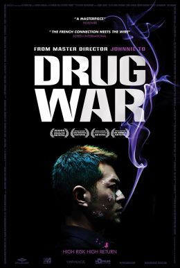 Drug War HD Trailer