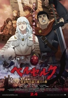 Berserk Golden Age Arc I: Egg of the Supreme Ruler HD Trailer