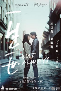 But Always (Yi Sheng Yi Shi) Poster