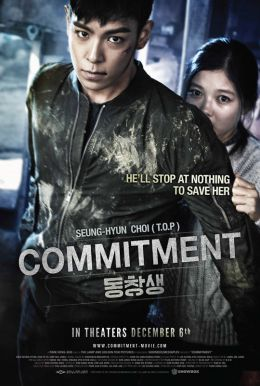 Commitment HD Trailer