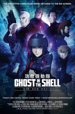 Ghost in the Shell: The Movie HD Trailer