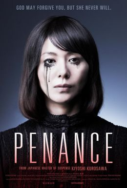 Penance HD Trailer