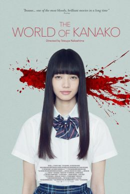 The World of Kanako HD Trailer